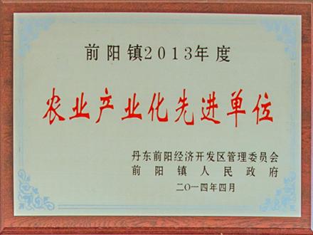前阳镇2013年度农业产业化先进单位